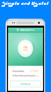 360超级ROOT 1.6 apk screenshot